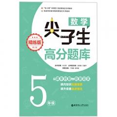 数学尖子生高分题库(精练版)(5年级)(第二版)叶立军华东理工大学出版社