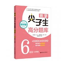 数学尖子生高分题库(精讲版)(6年级+小升初) 华东理工大学出版社 叶立军
