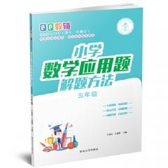 小学数学应用题解题方法五年级(第十一次修订) 延边大学出版社 王秀玲 王兆昕
