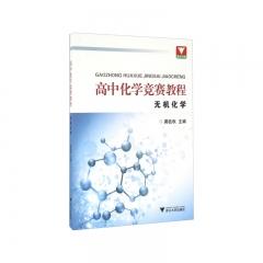 高中化学竞赛教程(无机化学) 浙江大学出版社 龚钰秋
