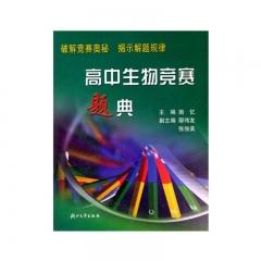 高中生物竞赛题典 浙江大学出版社 施忆,鄢伟友,张俊美