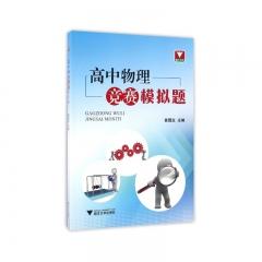 高中物理竞赛模拟题 浙江大学出版社 黄国龙