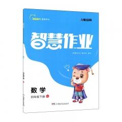 智慧作业·四年级数学 下册 RJ湖南少年儿童出版社新华书店正版图书