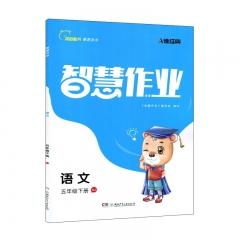 智慧作业·五年级语文下册 RJ 湖南少年儿童出版社新华书店正版图书