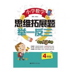 小学数学思维拓展题举一反三(4年级)华东理工大学出版社洪劲松