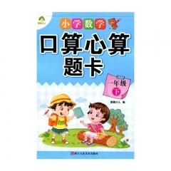 小学数学口算心算题卡(人教版) 一年级下浙江人民美术出版社