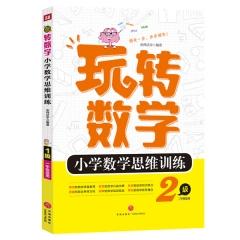 小学数学思维训练 2级 玩转数学 天地出版社 京师沃学著
