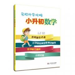 名校升学攻略 小升初数学 华东师范大学出版社 朱旻峰
