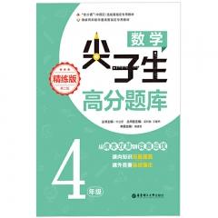 数学尖子生高分题库(精练版)(4年级)(第二版)叶立军华东理工大学出版社