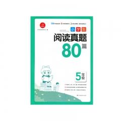 小学生阅读真题80篇.5年级湖南教育出版社刘学强新华书店正版图书