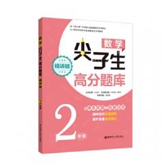 数学尖子生高分题库(精讲版)(2年级) 华东理工大学出版社 叶立军