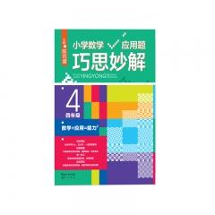 小学数学应用题巧思妙解 四年级 崇文书局有限公司 陈范增 主编