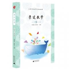 亲近数学小学5年级 广西师范大学出版社 孙雅春,徐秋燕