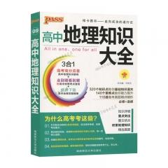 20版高中地理知识大全(通用版)湖南师范大学出版社新华书店正版图书