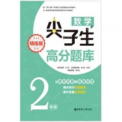 数学尖子生高分题库(精练版)(2年级)(第二版)叶立军华东理工大学出版社