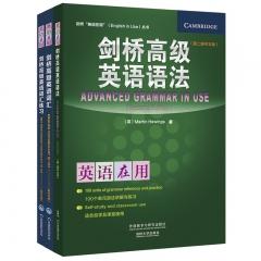剑桥高级英语词汇及练习册+剑桥高级英语语法(英语在用)(共3册网店专供)