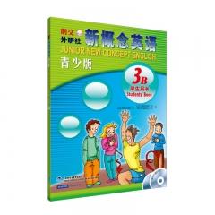 新概念英语青少版(学生)(3B)(配mp3.DVD)(点读版)(新)