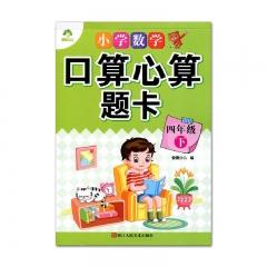 小学数学口算心算题卡 四年级下 浙江人民美术出版社