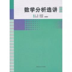 数学分析选讲 湖南师范大学出版社 张学军