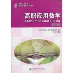 高职应用数学(第二版) 大连理工大学出版社 陆宗斌