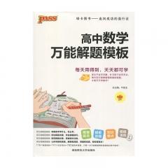 20版高中数学万能解题模板(通用版)湖南师范大学出版社 牛胜玉