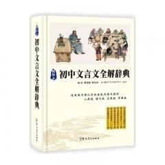 初中文言文全解词典 新华书店正版图书