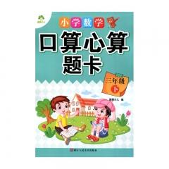 小学数学口算心算题卡人教版 三年级下册 浙江人民美术出版社