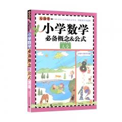 无敌小学数学必备概念公式大全北京首都师范大学出版社叶晓宏