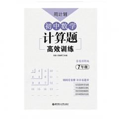 周计划:初中数学计算题高效训练(7年级)华东理工大学出版社刘弢
