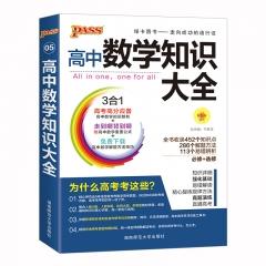 20版高中数学知识大全(通用版)湖南师范大学出版社