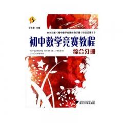初中数学竞赛教程(综合分册)浙江大学出版社 丁保荣