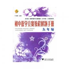 初中数学竞赛教程解题手册 浙江大学出版社 丁保荣