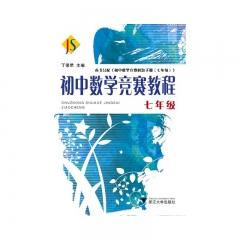 初中数学竞赛教程(7年级)浙江大学出版社 丁保荣