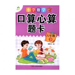 小学数学口算心算题卡(人教版)六年级下册 浙江人民美术出版社