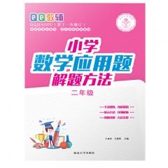 小学数学应用题解题方法·二年级(第十一次修订)延边大学出版社王秀玲