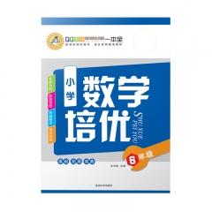 小学数学培优·六年级(第八次修订)延边大学出版社金贞姬
