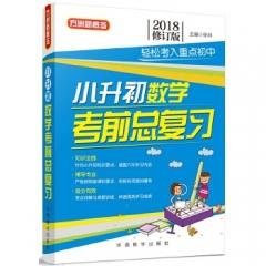 小升初数学考前总复习(2018修订版) 华语教学出版社 徐林