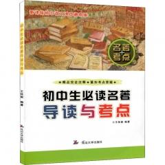 初中生名著导读与考点 延边大学出版社 王佳妮
