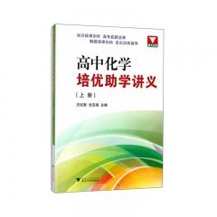 高中化学培优助学讲义(上册)浙江大学出版社 汪纪苗,史定海