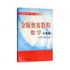 金版奥赛教程(7年级数学)浙江大学出版社 张惠东,龚浩生