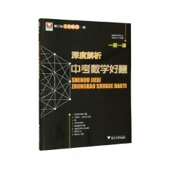 深度解析中考数学好题 一题一课 浙江大学出版社 刘东升,