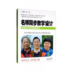 名师同步教学设计 初中语文九年级(上册)新 山西教育出版社 刘远