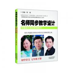 名师同步教学设计初中语文七年级(下册)部编版 山西教育出版社 刘远