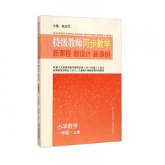 特级教师同步教学新课程 新设计 新课例 山西教育出版社 杨淑萍,