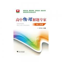 高中物理解题专家(高二分册)浙江大学出版社 王平杰
