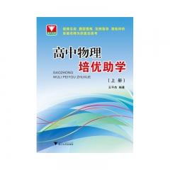 高中物理培优助学(上册) 浙江大学出版社 王平杰