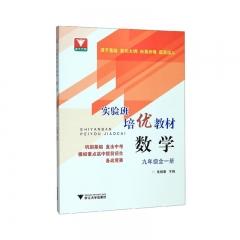 数学(9年级全一册实验班培优教材)浙江大学出版社 朱斌康