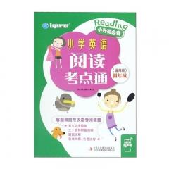 小学英语阅读考点通(通用版) 四年级 吉林出版社 英童书坊编纂中心