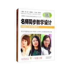 名师同步教学设计 小学语文一年级(上册)新 山西教育出版社 裴海安
