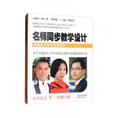 名师同步教学设计小学语文 二年级(下册)山西教育出版社 裴海安